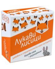 Настолна игра Лукави лисици - българско издание -1