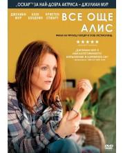 Все още Алис (DVD)