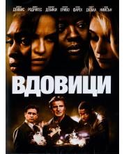Вдовици (DVD) -1