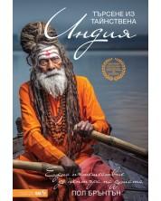 Търсене из тайнствена Индия