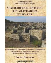Археологически излет в крайдунавска България -1