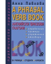 A Phrasal Verb Book / Английски фразови глаголи -1