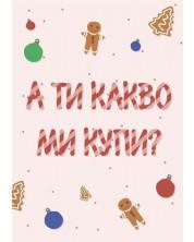 Картичка Мазно Коледа - А ти какво ми купи?