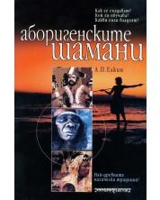 Аборигенските шамани -1