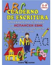 ABC cuaderno de escritura: Упражнителна тетрадка по испански език за предучилищна възраст, 1. и 2. клас -1