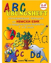 ABC Übungsheft: Упражнителна тетрадка по немски език за предучилищна възраст, 1. и 2. клас -1