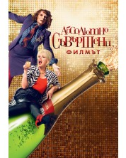 Абсолютно съвършени: Филмът (DVD) -1