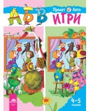 АБВ игри за втора възрастова група - Книжка 2: Пролет / Лято (4–5 години) - Просвета