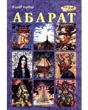 Абарат