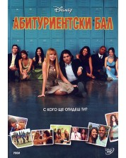 Абитуриентски бал (DVD)