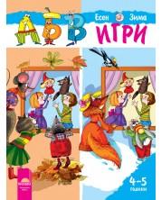 АБВ игри за втора възрастова група - Книжка 1: Есен / Зима (4–5 години) - Просвета