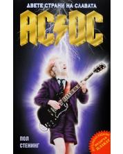AC-DC - второ допълнително издание -1