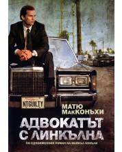 Адвокатът с Линкълна (DVD)