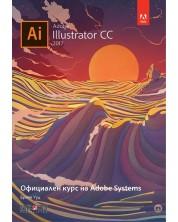 Adobe Illustrator CC 2017: Официален курс на Adobe Systems -1