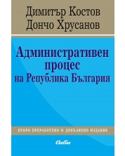 Административен процес на Република България -1