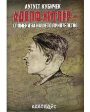 Адолф Хитлер – спомени за нашето приятелство -1