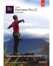 Adobe Premiere Pro CC (release 2015): Официален курс на Adobe Systems + DVD -1