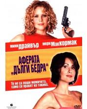 Аферата Дълги Бедра (DVD) -1