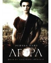 Агора (DVD)