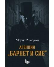 """Агенция """"Барнет и сие"""" -1"""