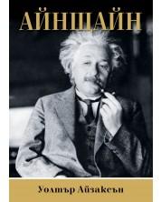 Айнщайн -1
