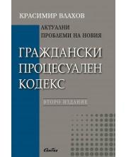 Актуални проблеми на новия Граждански процесуален кодекс -1