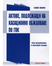 Актове, подлежащи на касационно обжалване по ГПК (Трето актуализирано и допълнено издание) -1