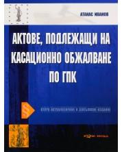 Актове, подлежащи на касационно обжалване по ГПК -1