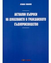 Актуални въпроси на доказването в гражданското съдопроизводство - Нова звезда -1