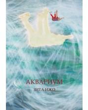 Аквариум (Зита Ижо) -1