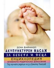 Акупунктурен масаж за бебета и деца -1