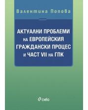 Актуални проблеми на Европейския граждански процес и част VII на ГПК -1