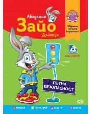 Академия Зайо Дългоух: Пътна безопасност -1