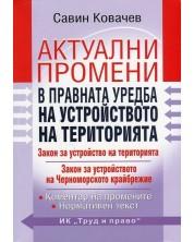 Актуални промени в правната уредба на устройството на територията -1