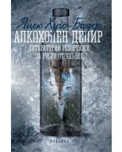 Алкохолен делир. Литературни репортажи за Русия от XXI век -1