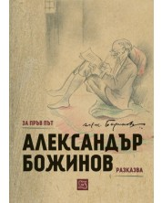 aleksandar-bozhinov-razkazva
