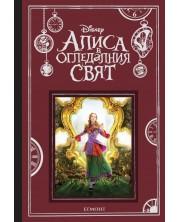 Алиса в Огледалния свят. По мотиви от филма