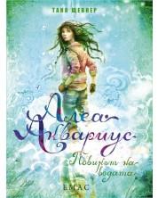 Алеа Аквариус. Повикът на водата (Морското момиче 1) -1