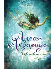 Алеа Аквариус. Цветовете на морето (Морското момиче 2) -1
