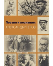 Поезия и познание: Александър Геров -1