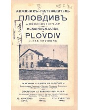 Алманах-пътеводител на Пловдив и околностите му -1