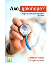 Ало, докторе? -1