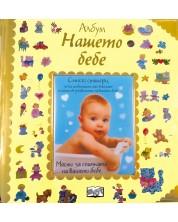 """Албум """"Нашето бебе"""" със снимка и стикери"""