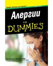 Алергии For Dummies (джобно издание)