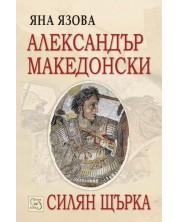 aleksandar-makedonski-silyan-shtarka-tvarda-koritsa