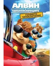 Алвин и Чипоносковците: Голямото чипоключение (DVD) -1