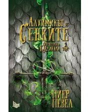 Алхимикът от сенките (Остриетата на кардинала - том 2) -1