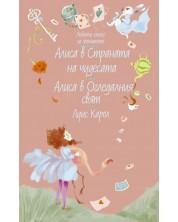 Алиса в Страната на чудесата. Алиса в Огледалния свят (Любими книги за момичета 1) -1