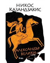 Александър Велики (Никос Казандзакис) -1