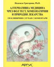 Алтернативна медицина чрез ФОЛ тест, хомеопатични и природни лекарства -1